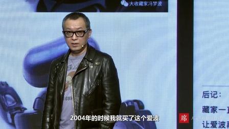 【一席·演讲·653】大收藏家冯梦波