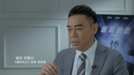 《廉政风云》独家幕后揭秘 刘青云张家辉影帝同框飙戏