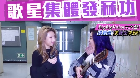 big big channel【big big voice】情人視角聽情歌!
