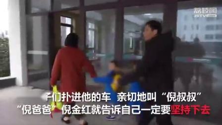 """""""司机爸爸""""倪金红 行善十年诠释大爱!"""