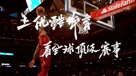 优酷体育15S宣传片