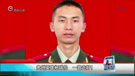 新闻延长线 2019 四川凉山木里森林火灾明火扑灭 30名扑火队员牺牲