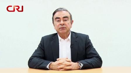 CRI国际新闻 2019 日产前董事长戈恩发视频喊冤