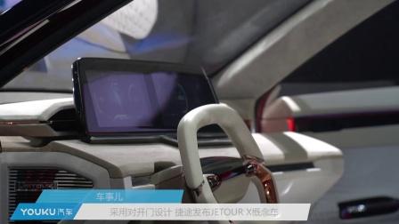 车事儿:采用对开门设计 捷途发布JETOUR X概念车