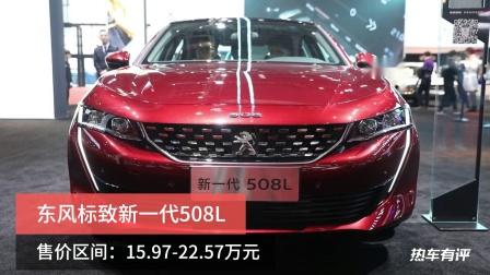 标致国产全新508L发布,售价15.97-22.57万