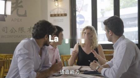 英孚企业培训解决方案宣传片