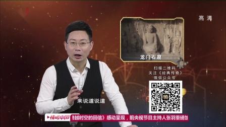 龙门石窟悬疑录 经典传奇 190520 高清