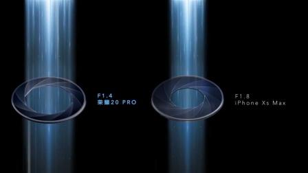 荣耀20PRO——业界最大光圈