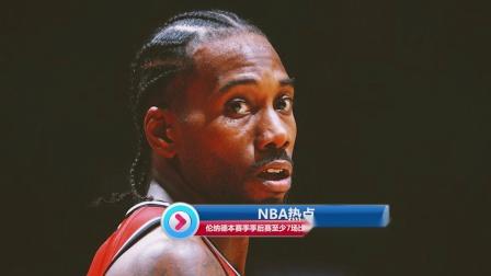 【NBA热点】伦纳德本赛季季后赛至少7场比赛拿到35+,历史第六人