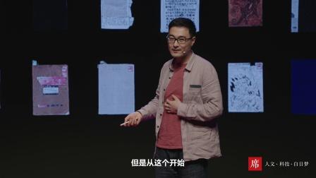 【一席·演讲·697】李洋:画梦