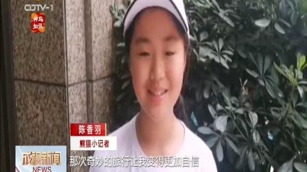 """成视新闻 2019 """"学习强国""""APP全文转载《这个夏天,熊猫小记者期待你的加入》"""