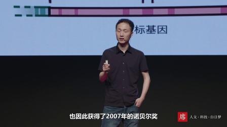 【一席·演讲·696】杨辉:罕见病的基因药离我们有多远?