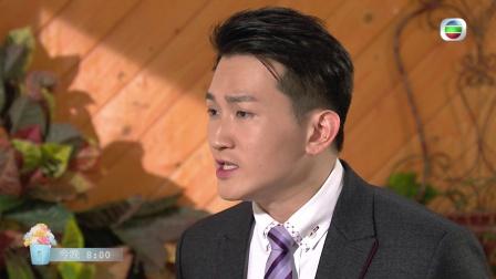 TVB【愛.回家之開心速遞】第598集預告 鐵面陳英雄救美 救Rebecca?!