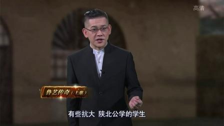 鲁艺传奇(上集)大揭秘 190614 高清