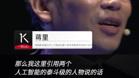 蒋里:我们担忧人工智能,就像担心人类在火星上失去控制,没谱的事儿