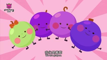碰碰狐儿歌之水果系列中英文版专辑 Grape
