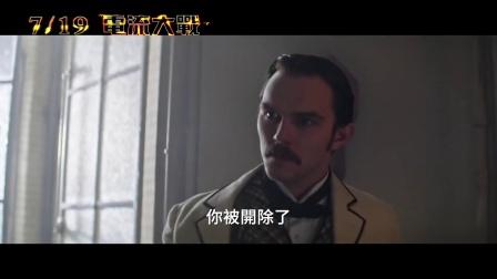 【猴姆独家】本尼主演#电力之战#曝光全新官方【中字】预告片!