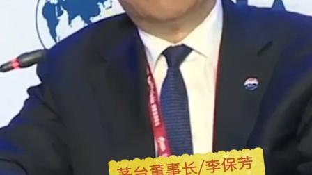 茅台董事长李保芳:只要是茅台的酒,只要瓶子完整,里面的酒没了,不管再贵都必须赔!