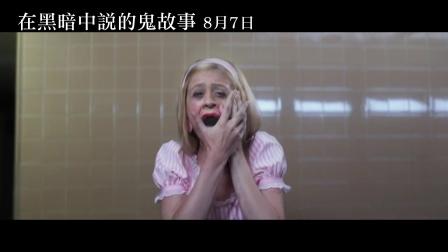 【猴姆独家】#在黑暗中讲述的恐怖故事# 曝光全新中字电视预告片