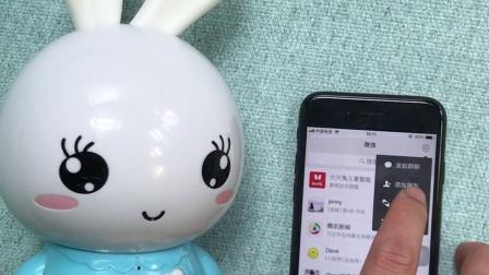 火火兔故事机/机器人产品 配网流程说明