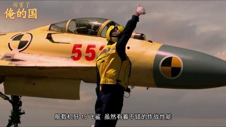 1.26万亿日本增购105架F-35 中国海军面临空前压力