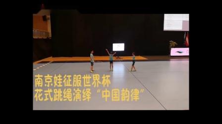 """超帅!南京萌娃""""花式跳绳""""勇夺世界第一(视频)"""