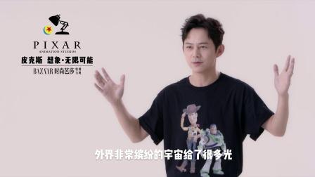 """时尚芭莎x皮克斯主题大片 """"想象 无限可能""""之何炅"""