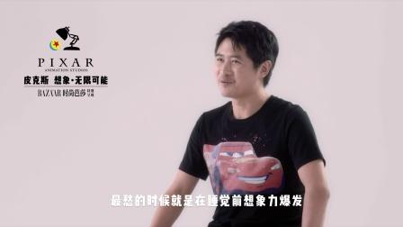 """时尚芭莎x皮克斯主题大片 """"想象 无限可能""""之韩寒"""