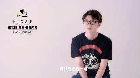 """时尚芭莎x皮克斯主题大片 """"想象 无限可能""""之毛不易"""