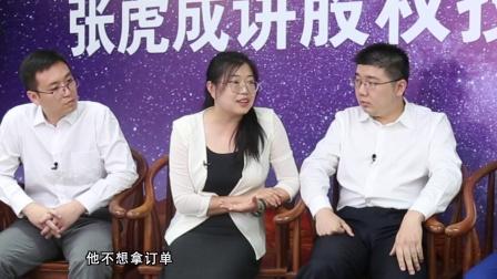 张虎成讲股权投资(33):职业投资人最重要的能力竟然是…