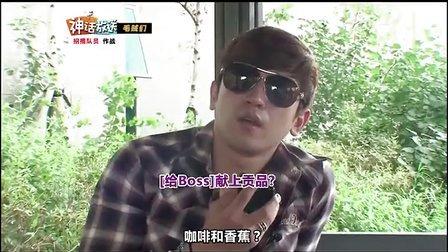 【韩语中字】120908 jTBC 神话放送 26期