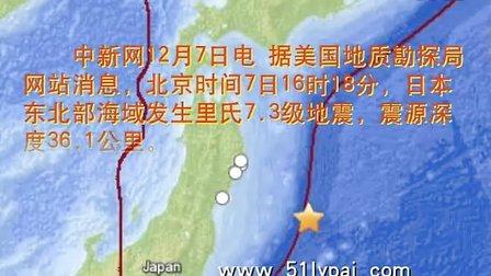 日本发生7.3级地震将引发海啸,2012地震style或已启动