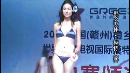 2009世界时尚电视国际模特大赛赣州赛区总决赛泳装秀