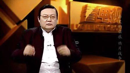 20121213老梁看电视:历史的痕迹《鸦片战争》