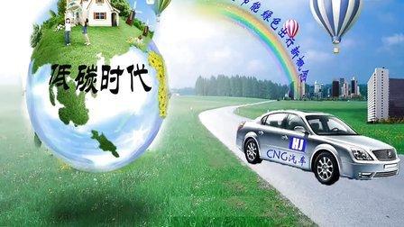 深圳市华江科技有限公司天然气汽车改装天然气两用燃料汽车改装CNG汽车LNG汽车油改气最新视频