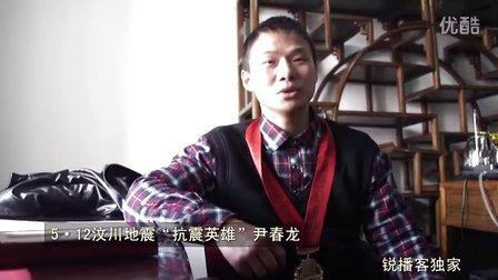 【拍客】抗震英雄尹春龙开价千万卖奖牌 称为了创业做慈善
