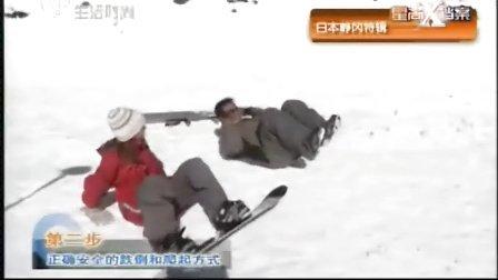 星尚X档案 2 快乐旅游篇 日本静冈特辑(伶俐) 100104