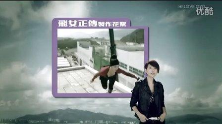 飞女正传 宣传片 - 中女告白 (下)