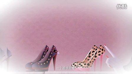 泡芙小姐的高跟鞋