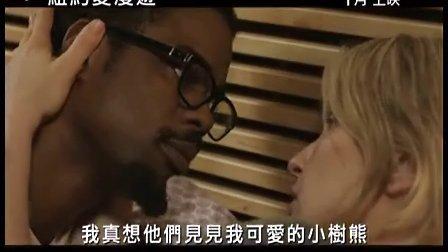 [纽约两日情]{纽约爱漫游}香港预告片