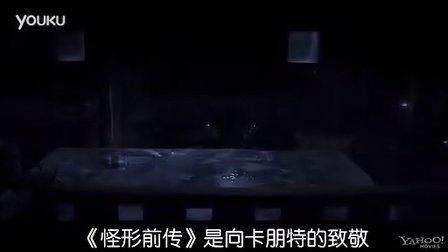 南极地下现怪物《怪形前传》中文预告