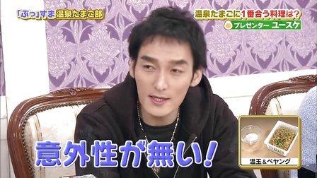 温泉たまごに合う意外な料理No.1決定戦 - 13.02.08