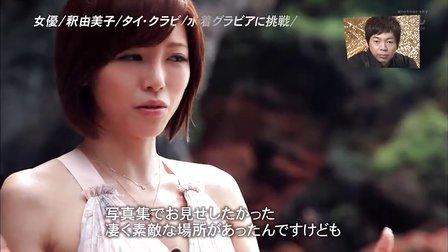 アナザースカイ「釈由美子@タイ」 - 13.02.08