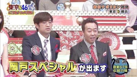 東京vs46道府県 ご当地グルメ決戦! - 13.02.20