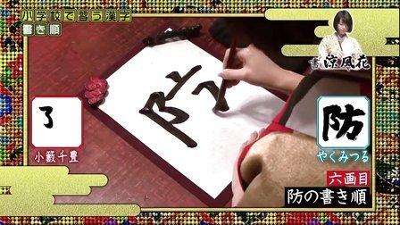 使える芸能人は誰だ!? プレッシャーバトル!! - 13.02.21