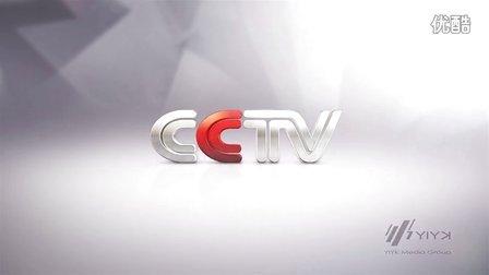 Y I Y K为2013CCTV总编室设计公宣时段频道形象宣传