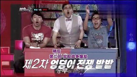 【韩语中字】120902 MBC 胜负之神 神话 VS 2PM 上部