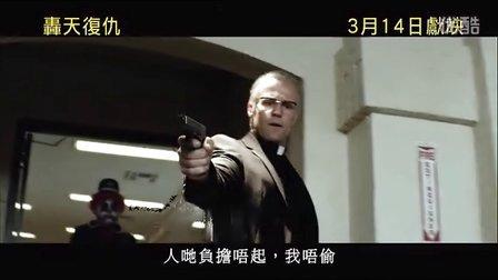 [帕克]{轰天复仇}香港预告片