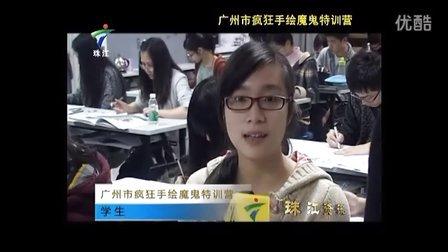 广东电视台走进疯狂手绘培训 大学特色教育领跑者