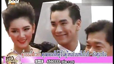 20130402 TV Pool Nadech Richie电影萤爱首映礼采访